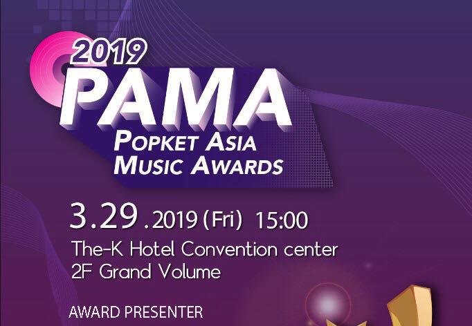 Popket Asia Music Awards – Giải thưởng được mong chờ nhất tại các nước Châu Á 2019